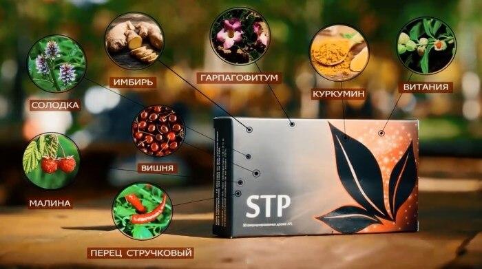 продукт STP от компании APL, природные экстракты способствует нормализации функций вашего организма и дают быстрый обезболивающий эффект