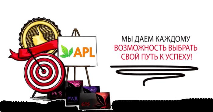 Компания APL дает возможность работать по гибкому графику там, где удобно Вам