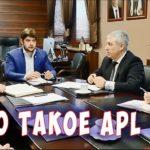 Что такое Компания APL GO